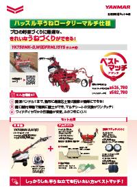 歩行型トラクター(ハッスル平うねロータリーマルチ仕様)YK750MK-D,W(E)FRML15YS