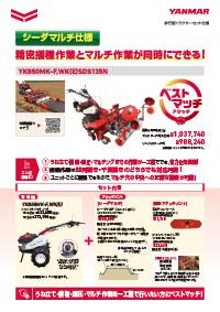 歩行型トラクター(シーダマルチ仕様)YK850MK-F,WK(E)SDS135N