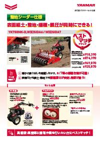 歩行型トラクター(整地シーダー仕様)YK750MK-D,W(E)SIDA6/W(E)SIDA7