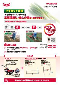 歩行型トラクター(ネギセット仕様)YK650RK-K,GNC(E)NEGI2