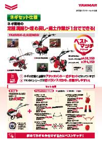 歩行型トラクター(ネギセット仕様)YK650SK-D,S(E)NEGI