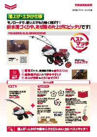 歩行型トラクター(溝上げ・土かけ仕様)YK450RK-D,NJBMR300HB