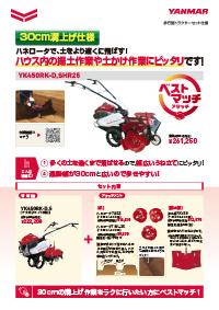 歩行型トラクター(30cm溝上げ仕様)YK450RK-D,SHR25
