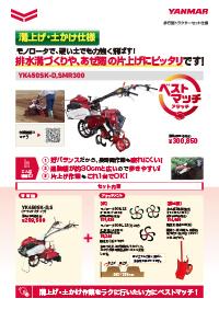 歩行型トラクター(溝上げ・土かけ仕様)YK450SK-D,SMR300