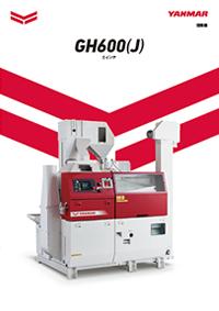 籾すり機 GH600(J)