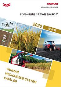 ヤンマー機械化システム総合カタログ 稲作編 2020年版