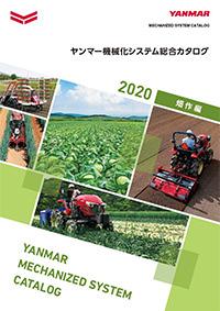 ヤンマー機械化システム総合カタログ 畑作編 2020年版