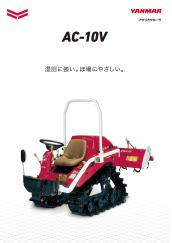 アグリカクローラ AC-10V