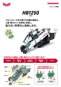 ブロッコリー収穫機 HB1250