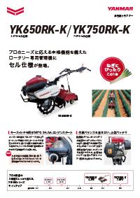 歩行型トラクター YK650RK-K・YK750RK-K セル仕様