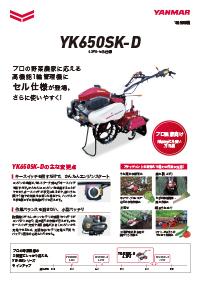 1輪管理機 YK650SK-D セル仕様