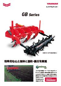サブソイラー GBシリーズ