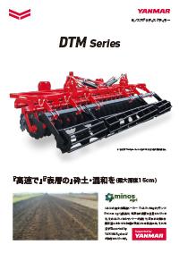 ディスクティラー DTMシリーズ