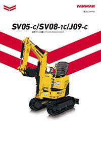 超ミニショベル SV05-C SV08-1C J09-C