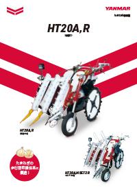 たまねぎ収穫機 HT20A,R