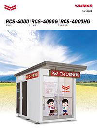 コイン精米機 RCS-4000