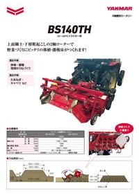 2軸整形ロータリー BS140TH