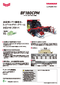 トップマルチロータリー BF180CPM