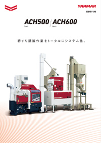 揺動籾すり機 ACH500・ACH600