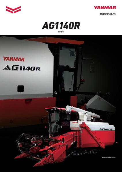 コンバイン AG1140R