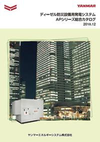 AP総合カタログ