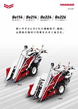 バインダーBeシリーズ Be114・Be214・Be224・Be226