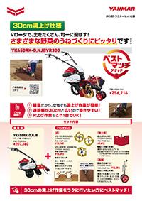 歩行型トラクター(30cm溝上げ仕様)YK450RK-D,NJBVR300