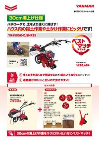 歩行型トラクター(30cm溝上げ仕様)YK450SK-D,SHR25