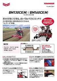 ベッドマイスター BM130CX(M)・BM160CX(M)