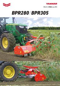 フロント・リヤ兼用シュレッダー BPR280・BPR305