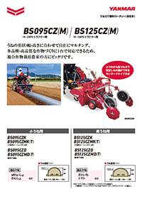 うね立て整形ロータリー BS095CZ(M)・BS125CZ(M)