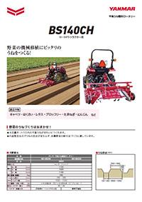 平高うね整形ロータリー BS140CH・RZ141CDJ