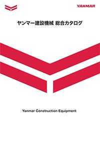 建設機械 総合カタログ