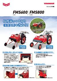 カンショつる切機 FMS600・FMS800