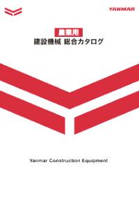 農業向け 建設機械カタログ