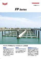 FRP製ポンツーン FPシリーズ