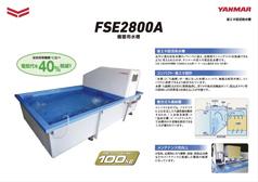 備蓄用水槽 FSE2800A