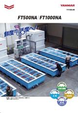 FRP活魚水槽 FT500NA FT1000NA