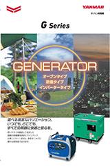 ガソリン発電機 Gシリーズ