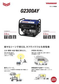 ガソリン発電機 G2300AYシリーズ