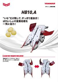 ばれいしょ茎葉処理機 HB10,A