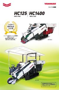 キャベツ収穫機 HC125・HC1400