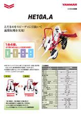 えだまめ収穫機 HE10A,A