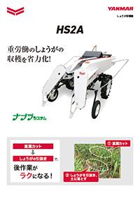 しょうが収穫機 HS2A