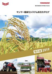 ヤンマー機械化システム総合カタログ 稲作編 2019年版