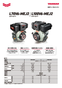 空冷ディーゼルエンジン L70V6-MEJ2/L100V6-MEJ2