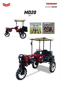 ミッドマウント管理作業車 MD20