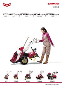 ミニ耕うん機総合カタログ