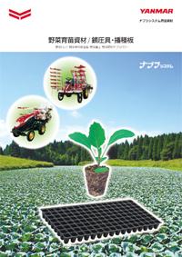 野菜育苗資材 鎮圧具・播種板