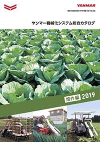 ヤンマー機械化システム総合カタログ 畑作編 2019年版